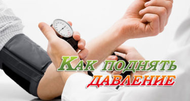 Как поднять давление без таблеток в домашних условиях