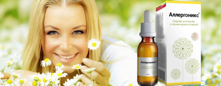 Аллергоникс средство против аллергии цена
